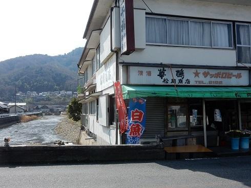 「白魚」の幟ができました_e0175370_07584489.jpg