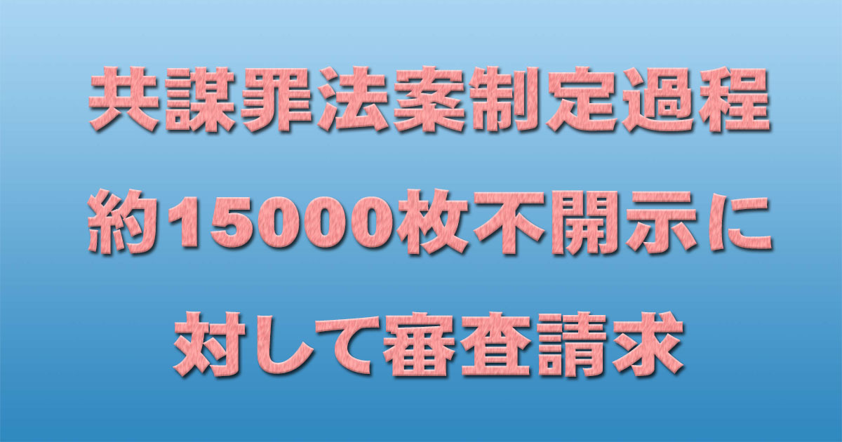 共謀罪法案制定過程 約15000枚不開示に対して審査請求_d0011701_20134105.jpg