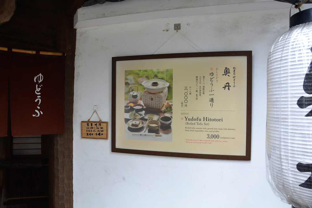 京都を歩く(7)南禅寺、近くでランチに湯豆腐_a0148206_05313736.jpg