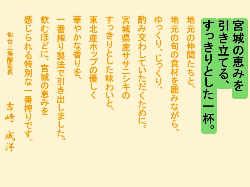 キリン 一番搾り 仙台づくり 2017/2018冬~麦酒酔噺その835~人事異動_b0081121_6331693.jpg