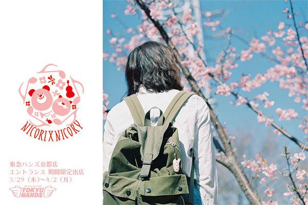 3/29(木)〜4/2(月)は、東急ハンズ京都店に出店します!_a0129631_11390586.jpg