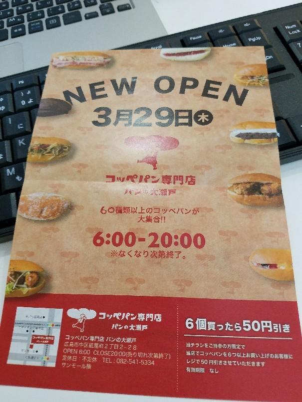 コッペパン専門店 オープン_a0105740_16051882.jpg