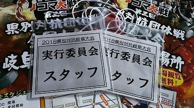 3/24(土)  健闘!岐阜県チーム_a0272042_23090246.jpg