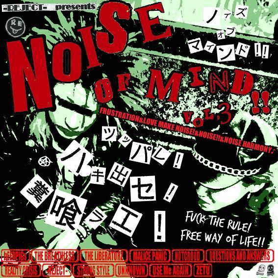 【レコ発は】Noise Of Mind Vol.3 【4/28土曜@新栄レッドドラゴン!!】_c0308247_23254701.jpg