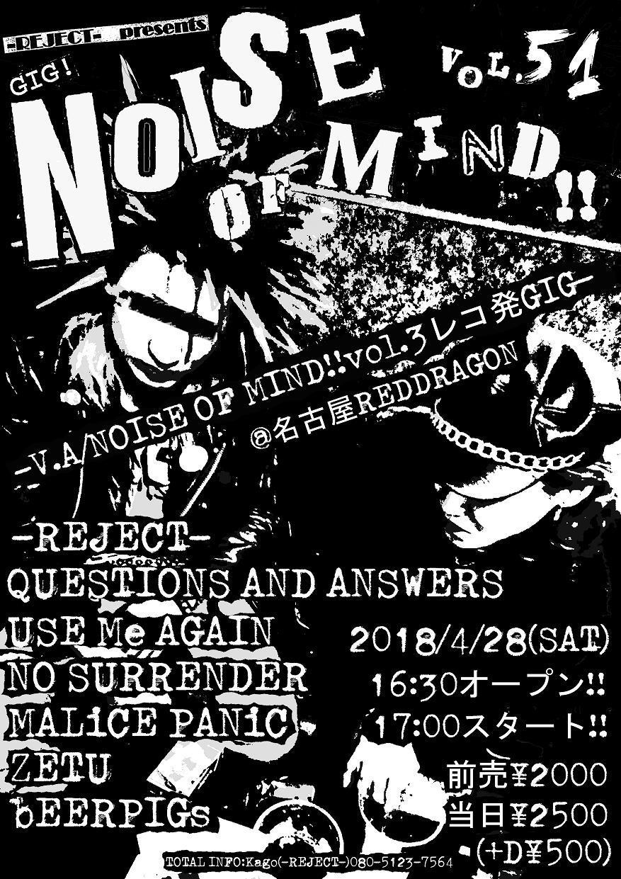 【レコ発は】Noise Of Mind Vol.3 【4/28土曜@新栄レッドドラゴン!!】_c0308247_23263433.jpg