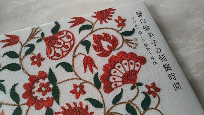 樋口愉美子さんの本♪_f0374160_20241835.jpg