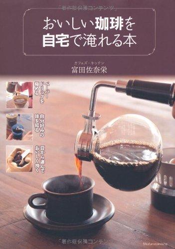おいしい珈琲を自宅で淹れる本(富田 佐奈栄 / 主婦の友社)