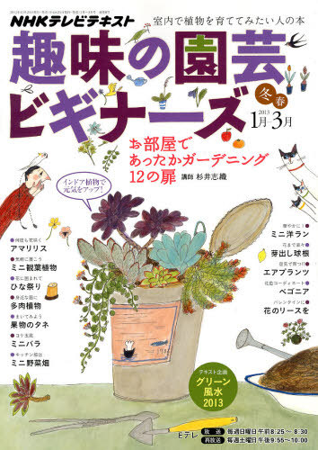 趣味の園芸ビギナーズ 2013年 1月-3月号(NHK出版)