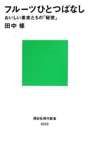 講談社現代新書 フルーツひとつばなし おいしい果実たちの「秘密」 著者: 田中修