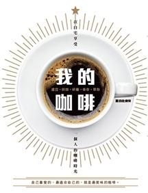 我的咖啡 (富田 佐奈栄 / 睿其書房)
