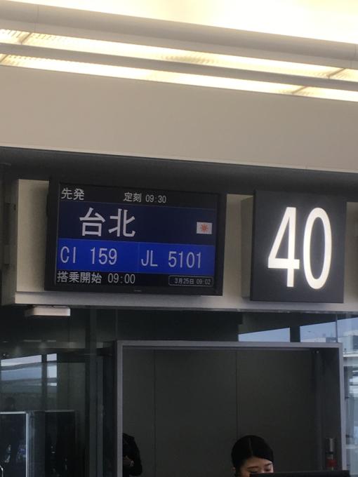 初台湾…その①  _c0162404_16284879.jpg