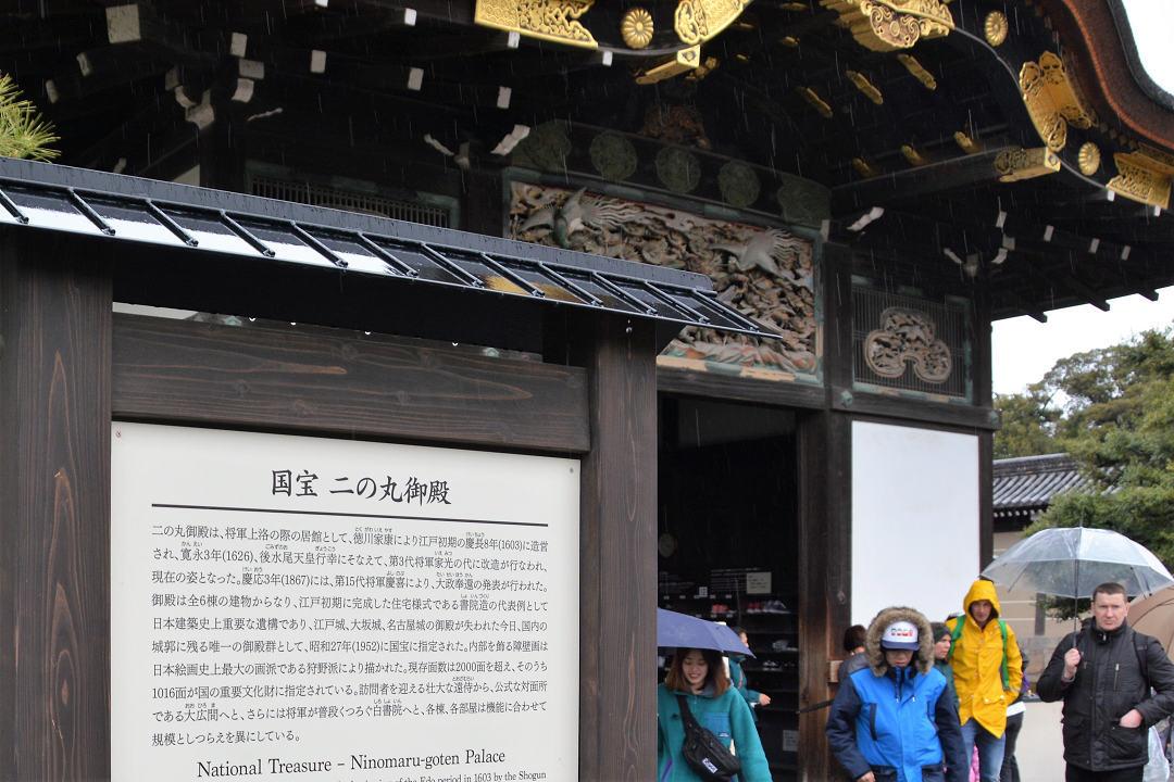 京都を歩く(12)二条城_a0148206_08594388.jpg