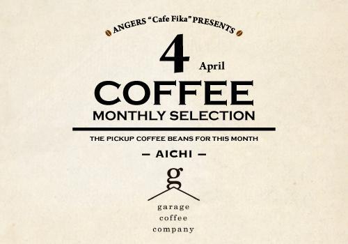 《河原町店・梅田店》愛知『garage coffee company』が初登場! _a0154009_15064498.jpg