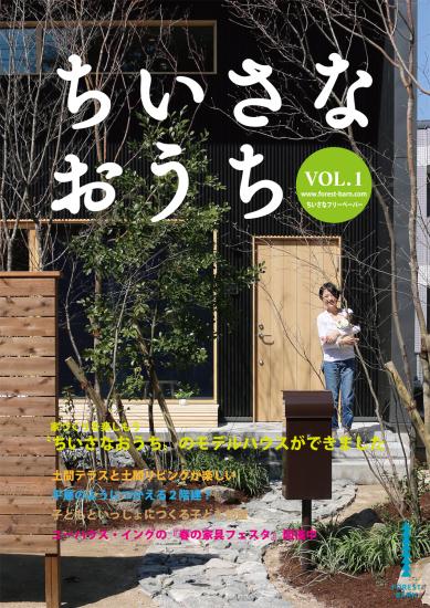 『ちいさなおうち』/チェアハウスの情報誌ができました☆_e0029115_14515098.jpg