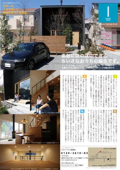 『ちいさなおうち』/チェアハウスの情報誌ができました☆_e0029115_14520134.jpg