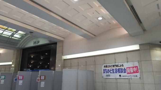 まちかど生活相談会開催中_e0094315_10384491.jpg