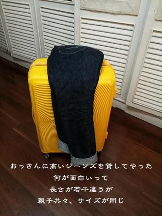 一家4人が同じサイズのズボンがはけるって、へん?_d0042827_01020519.jpg
