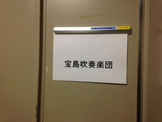 3月18日(日)第1回宝島吹奏楽団練習会_b0206845_12363251.jpg
