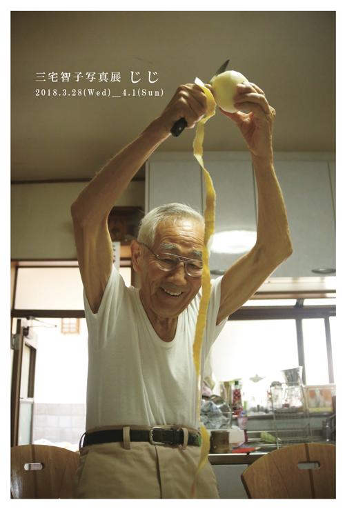 【じじ 三宅智子写真展】_a0017350_03274176.jpg