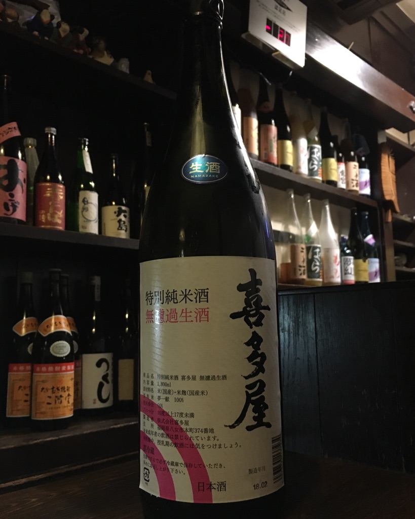 喜多屋 特別純米酒 無濾過生酒_d0205957_1934522.jpg