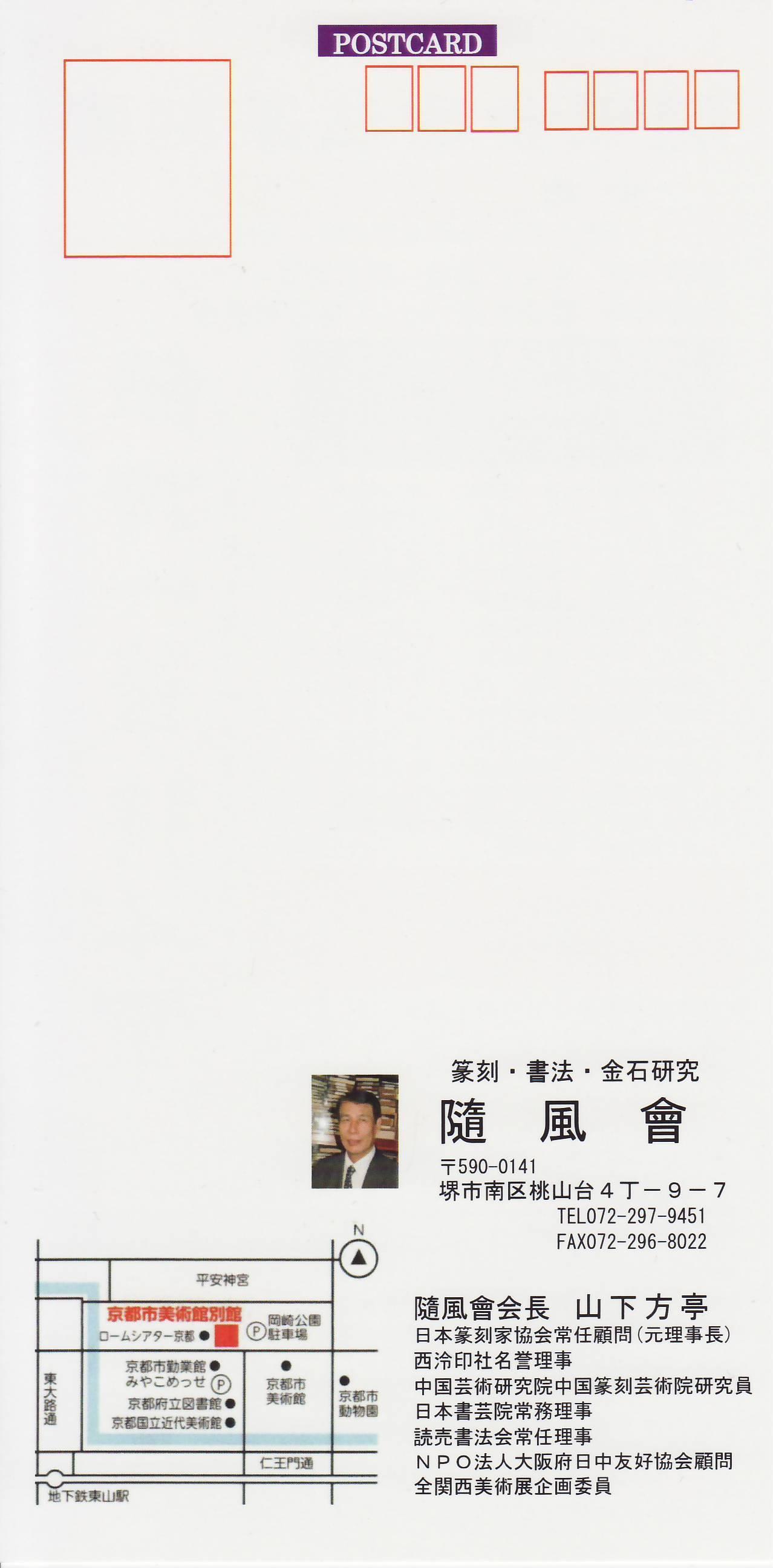 第33回 随風會書法篆刻展_a0149565_13035174.jpg