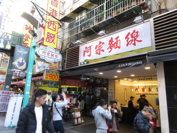 阿宗麺線 西門町店_c0152767_22285997.jpg