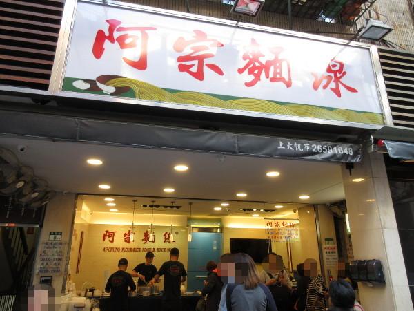 阿宗麺線 西門町店_c0152767_22291449.jpg