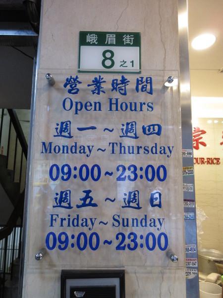 阿宗麺線 西門町店_c0152767_22292705.jpg