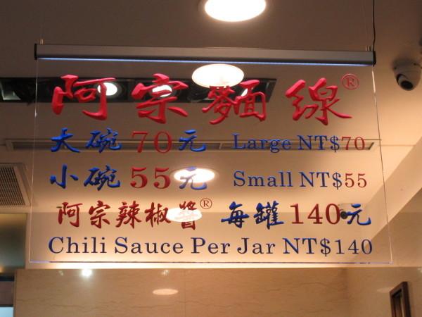 阿宗麺線 西門町店_c0152767_22293950.jpg