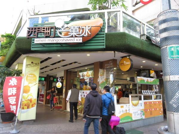 阿宗麺線 西門町店_c0152767_22313272.jpg