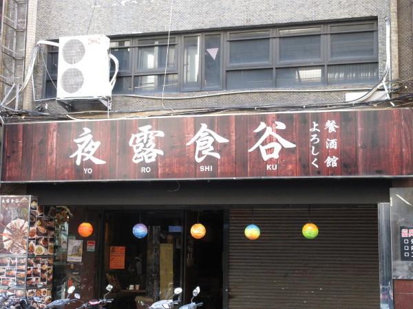 阿宗麺線 西門町店_c0152767_22314677.jpg