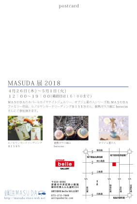 季節到来 今年も MASUDA展 (^O^)/_c0165589_14353767.jpg