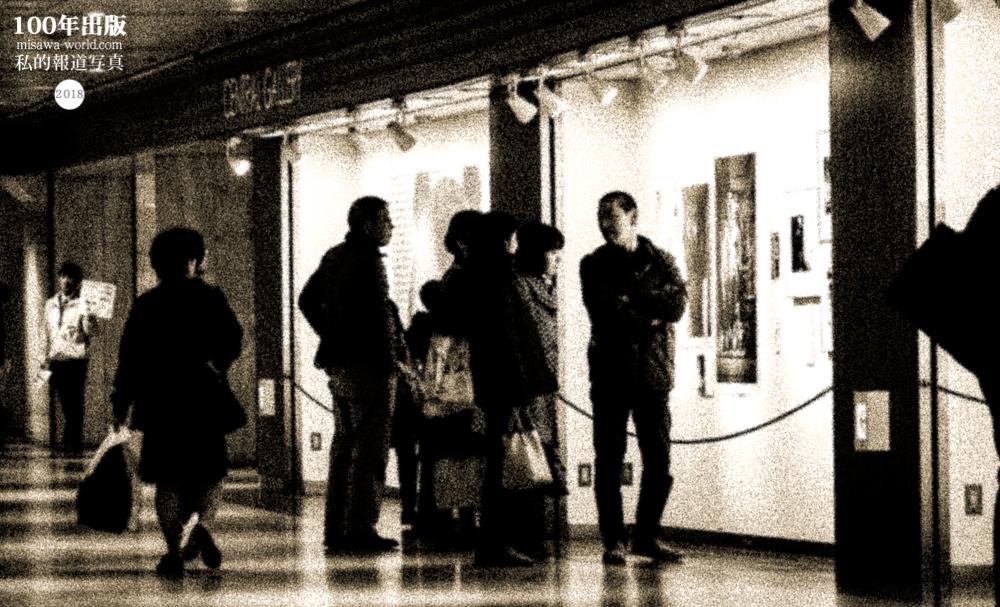2018/3/11 日本写真家協会 東海メンバーグループ展_a0120304_20265536.jpg