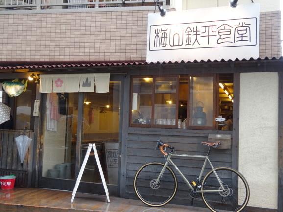 2018年福岡 梅山鉄平食堂でランチ_e0230011_17260944.jpg