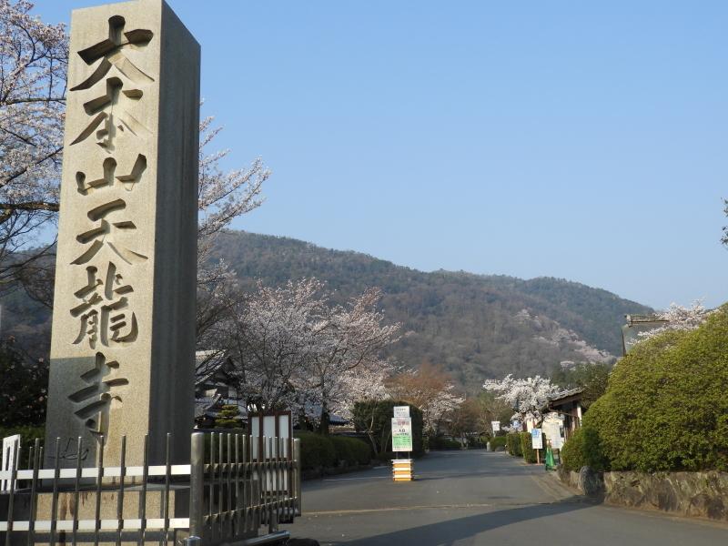 嵐山と天龍寺_e0048413_17224906.jpg