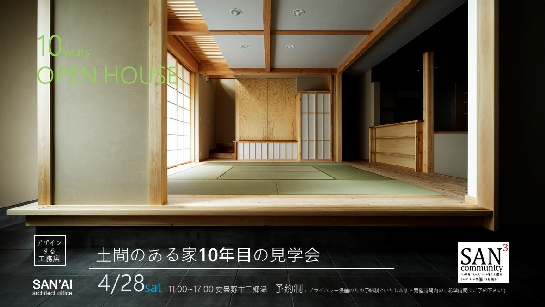 リフォーム相談会&見学会_d0105615_14263229.jpg
