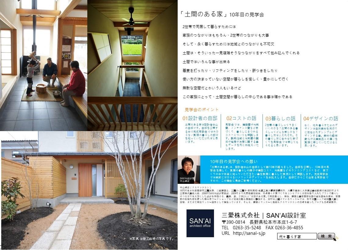 リフォーム相談会&見学会_d0105615_14263791.jpg