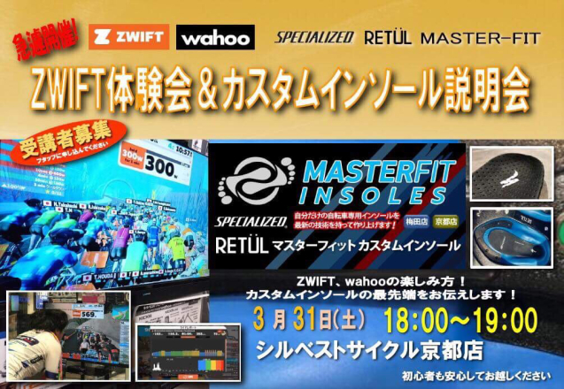3/31(土)京都店 ZWIFT体験会&カスタムインソール説明会_e0363689_14120696.jpg