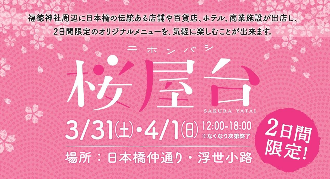 今年も「ニホンバシ桜屋台」に出店します!_f0194104_11190016.jpg