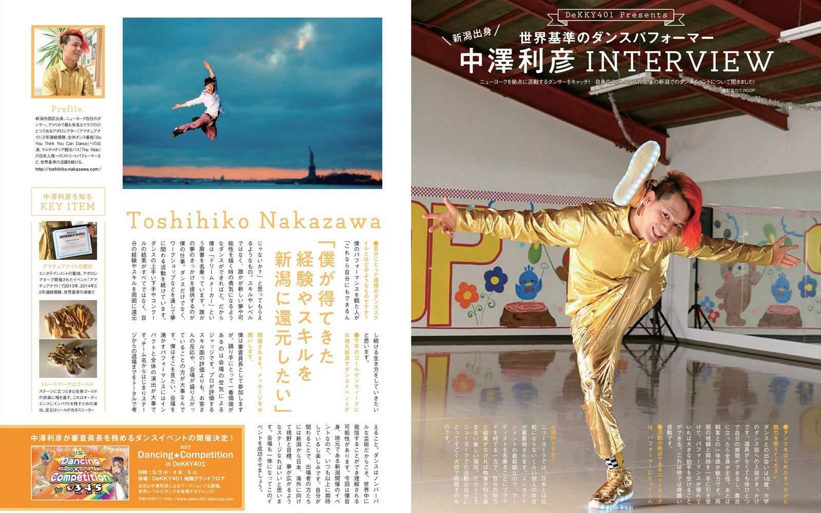 Pas Magazine 写真掲載_a0274805_02455384.jpg