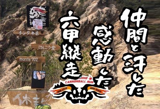 2018.03.24(土)~25(日) キャノンボールを100倍楽しむ方法_a0062810_18534900.jpg