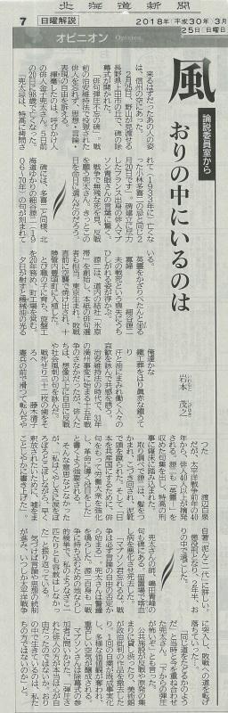 「東京新聞」(「中日新聞」)、「AERA」、「俳句あるふぁ」(毎日新聞社)、「読売新聞」、「北海道新聞」、長野県の地方ラジオなどで取り上げられました!_e0375210_11382454.jpg