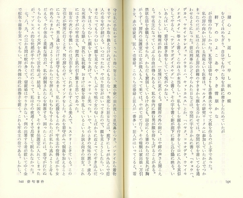 細谷源二の獄中生活を描いた名文・『泥んこ一代』より「俳句事件」(春秋社、1967年刊)_e0375210_16303361.jpg