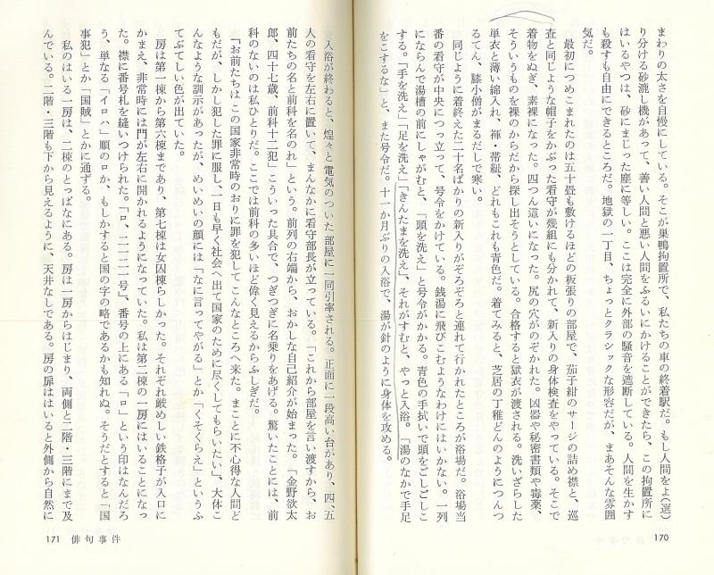 細谷源二の獄中生活を描いた名文・『泥んこ一代』より「俳句事件」(春秋社、1967年刊)_e0375210_16315847.jpg