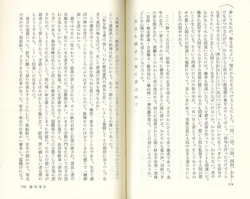 細谷源二の獄中生活を描いた名文・『泥んこ一代』より「俳句事件」(春秋社、1967年刊)_e0375210_16324122.jpg
