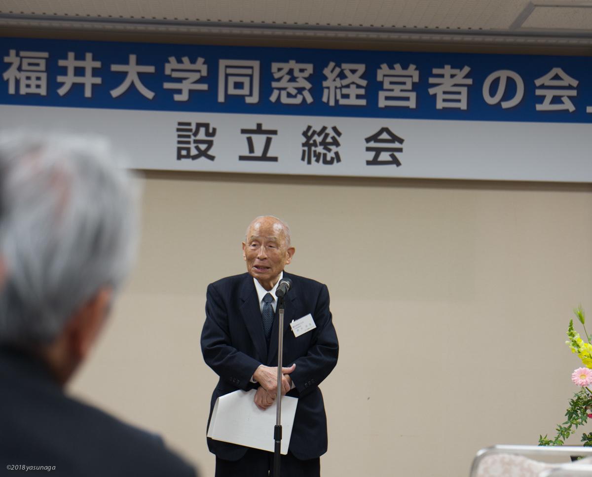 福井大学 同窓経営者の会の発足_d0192712_14292967.jpg