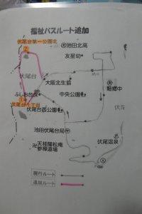 伏尾台で福祉バスのルートが追加されました。_c0133422_1355096.jpg
