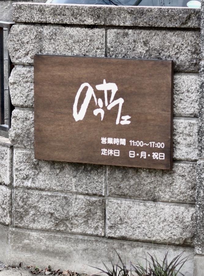 熊谷市ののうカフェさんでランチ_c0366722_13340871.jpeg