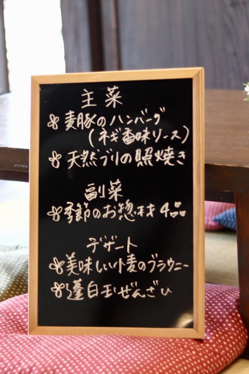 熊谷市ののうカフェさんでランチ_c0366722_13354271.jpeg
