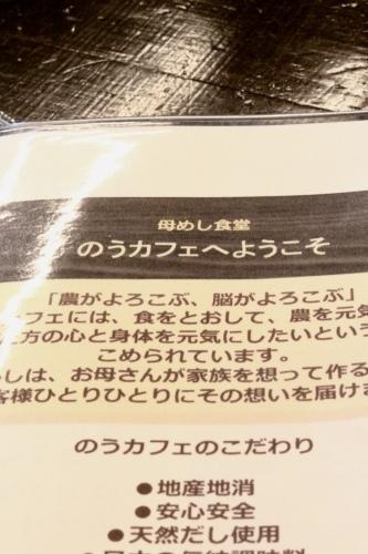 熊谷市ののうカフェさんでランチ_c0366722_13410001.jpeg